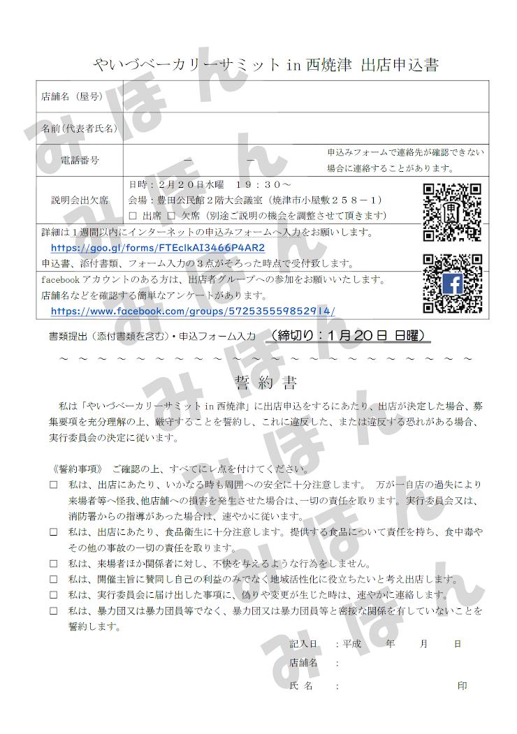 こちらは見本です。申込書はリンク先よりダウンロードして印刷してご使用ください。