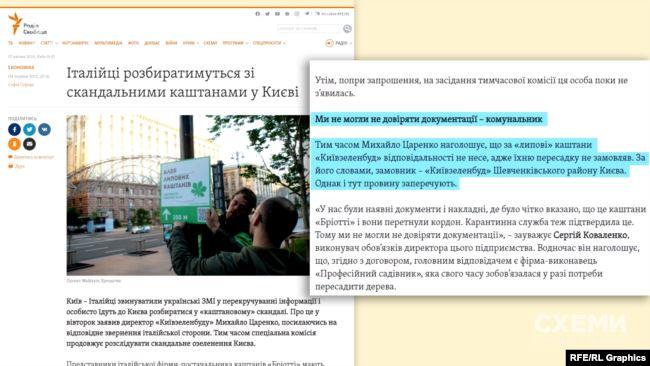 Киянам Царенко міг запам'ятатися як керівник «Київзеленбуду», коли у 2012 році комунальники закупили начебто італійські каштани «Бріоті»