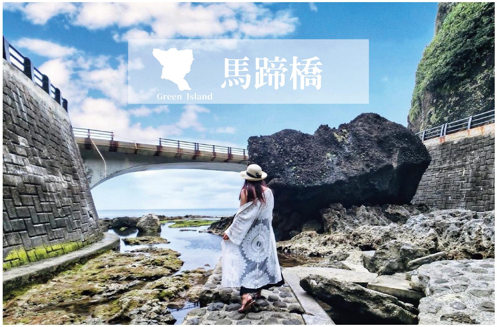 綠島網美景點馬蹄橋