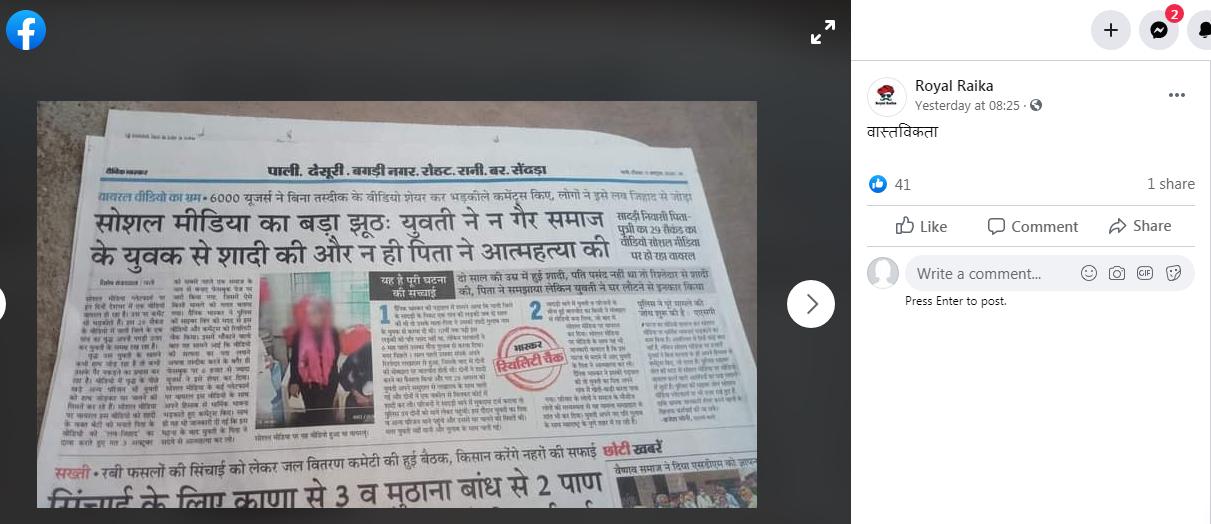 C:\Users\Lenovo\Desktop\FC\Rajasthan Love Jihad7.png