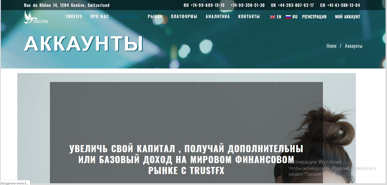 Аккаунты на сайте TrustFX.io