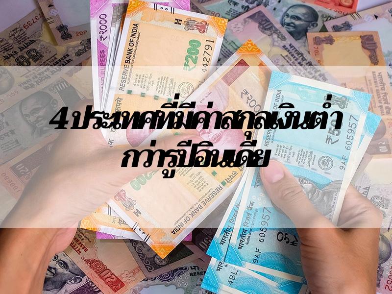 4 ประเทศที่มีค่าสกุลเงินต่ำกว่ารูปีอินเดีย.png