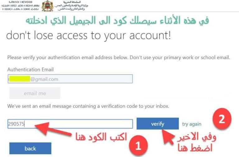 www.taalim.ma تسجيل الدخول ٣