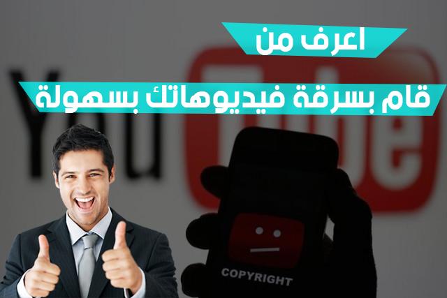 تعرف على هذا الموقع المميز الذي سيخبرك ما ان قام شخص بسرقة فيديوهاتك من على اليوتيوب