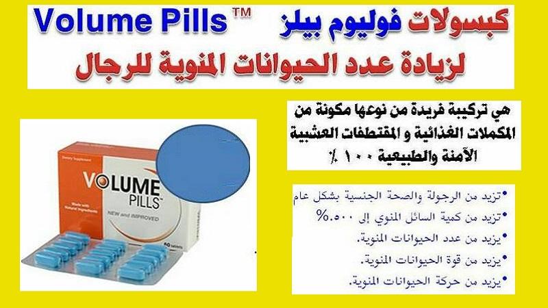 حالة بقدر ما يتعلق الأمر الناس رهينة دواء لزيادة كمية السائل المنوى عند الرجال Dsvdedommel Com