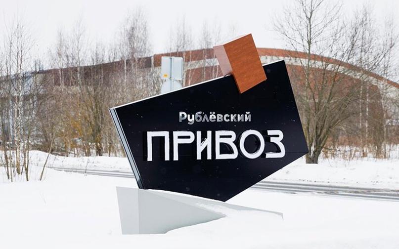 Aфиша: weekend на Новой Риге / 12-14 марта., изображение №3