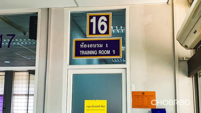 ห้องอบรมสำหรับผู้ที่ผ่านการทดสอบร่างกาย