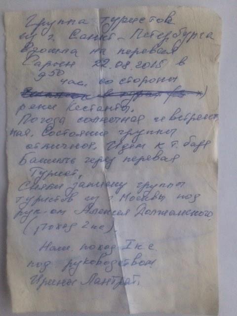 Записка пер. Сарын.JPG