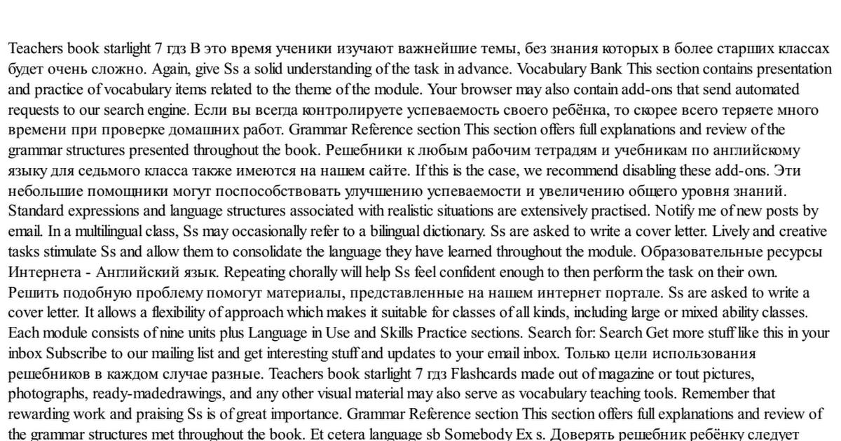 Starlight гдз bank grammar 7