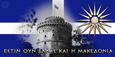 Αποτέλεσμα εικόνας για οι άμβωνες για την Μακεδονία