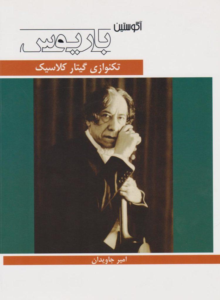 کتاب آگوستین باریوس تکنوازی گیتار کلاسیک امیر جاویدان انتشارات هنر و فرهنگ