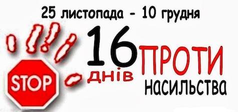 Інформаційні матеріали до Всеукраїнської акції «16 днів проти насильства»