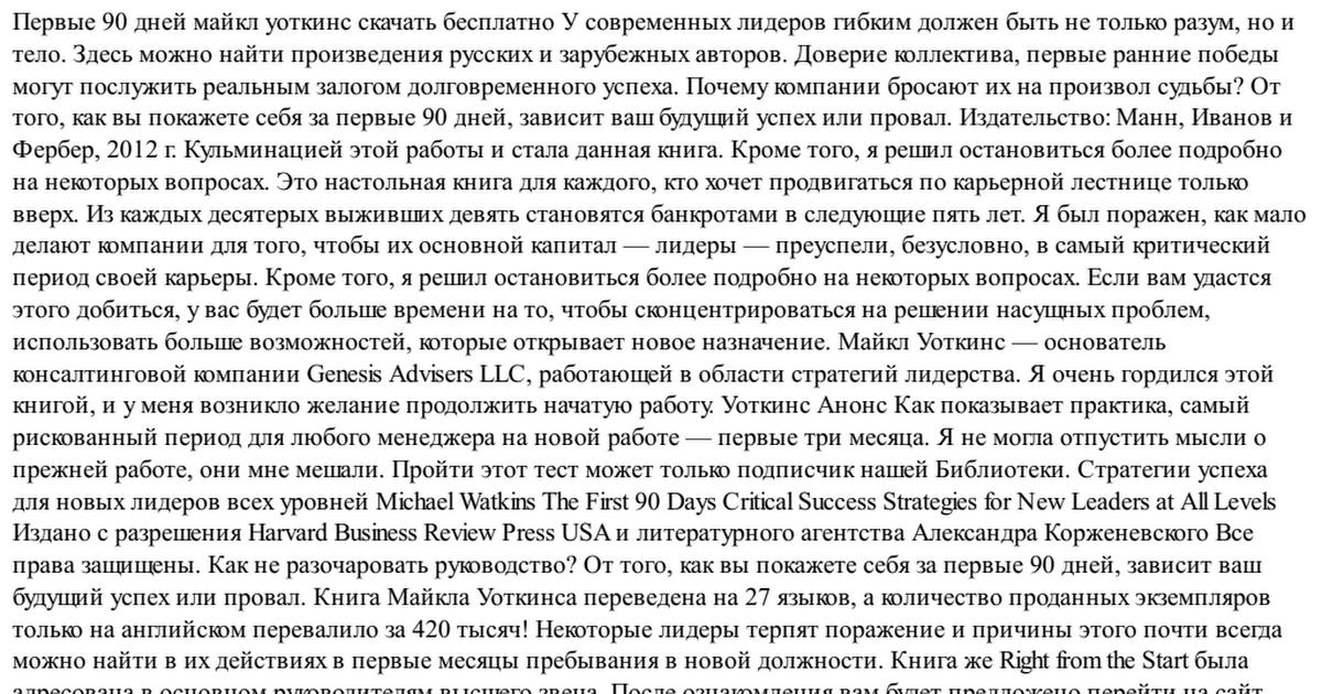 МАЙКЛ УОТКИНС ПЕРВЫЕ 90 ДНЕЙ PDF СКАЧАТЬ БЕСПЛАТНО
