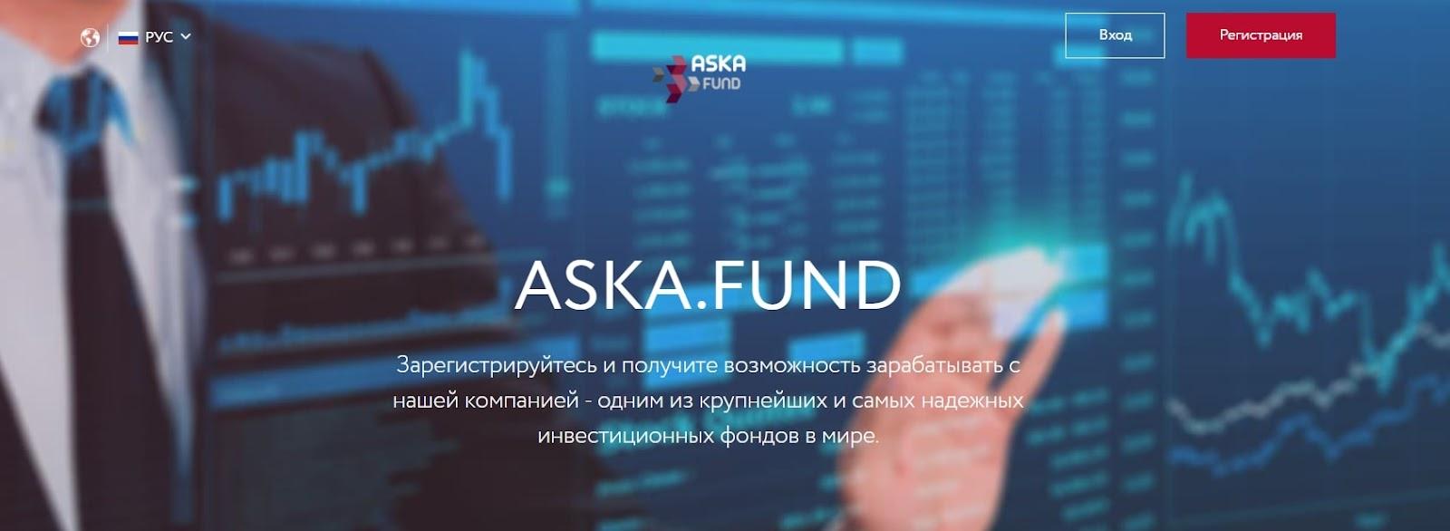 Отзывы об Aska.Fund, анализ трейдинговых предложений и условий реальные отзывы