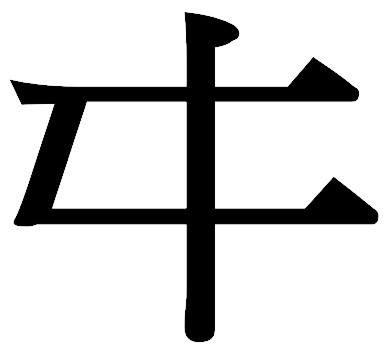 [2]: Chữ Ngưu trong chữ HỒNG (洚)