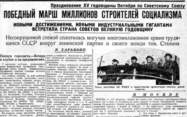 голодомор Харьков газет1