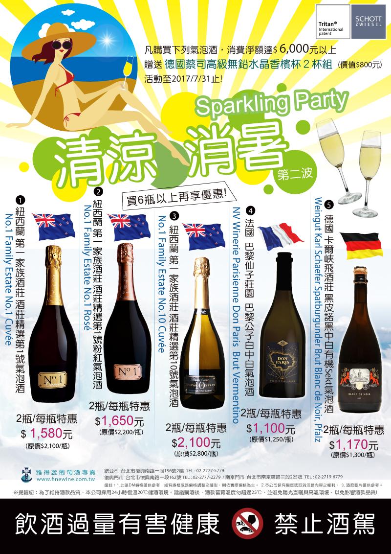 氣泡酒贈香檳杯-第二波Proof.jpg