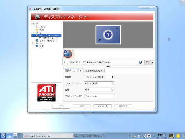 Ubuntu日本語フォーラム / Radeon HD4650のプロプライエタリ