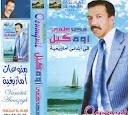 Mustapha Oumguil-3adbni ma7ni