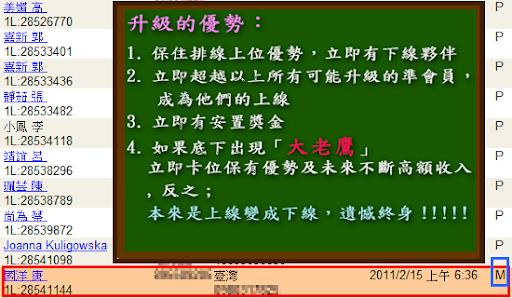 恭喜 台灣(國洋 唐)於02.16升級正式會員加入VEMMA大家庭.png (550×320)
