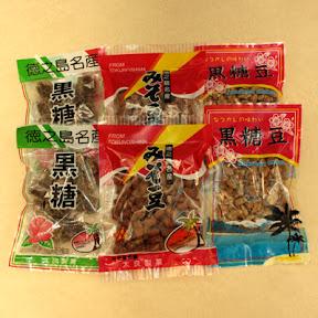 徳之島黒糖セット(3品)