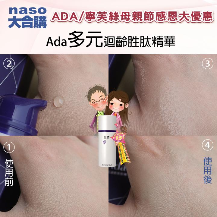 【naso大合購】ADA/寧芙絲感恩媽咪組--Ada多元回齡胜肽精華之使用心得