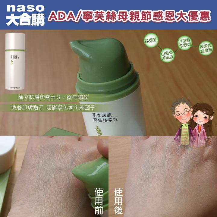 【naso大合購】ADA/寧芙絲感恩媽咪組--Ada草本活顏潤白精華乳之使用心得