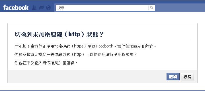 FB也提醒「你會在下次登入時恢復為加密連線。」