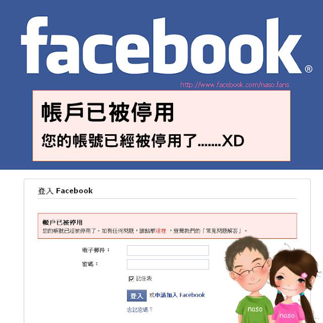 """""""fb 帳號""""的图片搜索结果"""