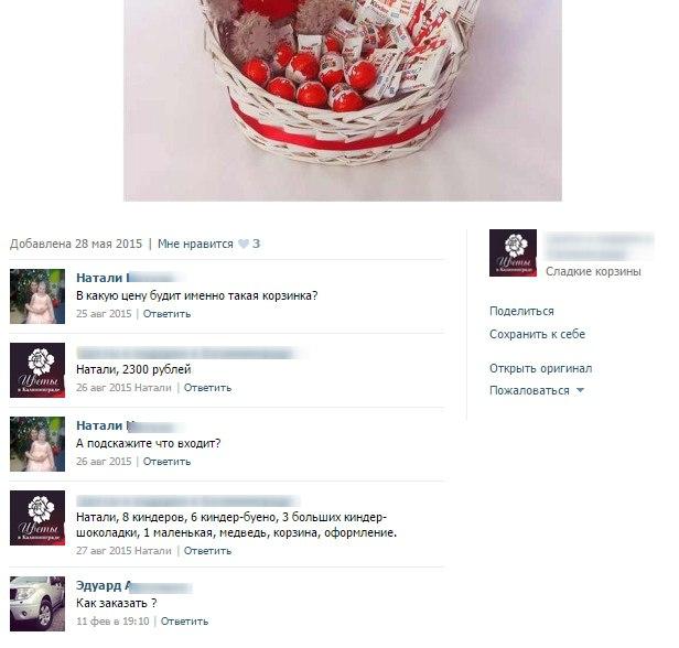 Неправильное оформление альбомов ВКонтакте