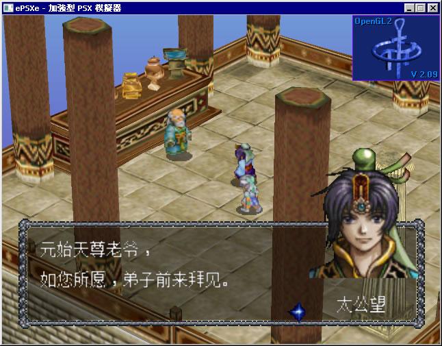 ePSXe 1 7 0 OpenGL 插件設定用於3D 遊戲2D 3D 混合的遊戲畫面