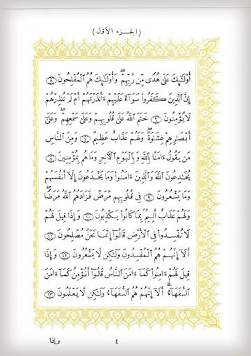 Quran Egyptian Script