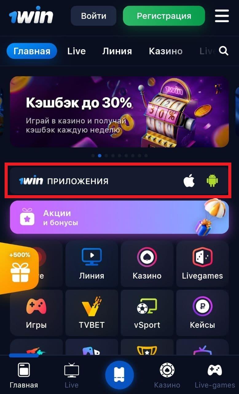 1win мобильное приложение в мобильной версии официального сайта