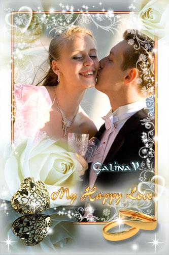 Свадебная фоторамка - Моя счастливая любовь