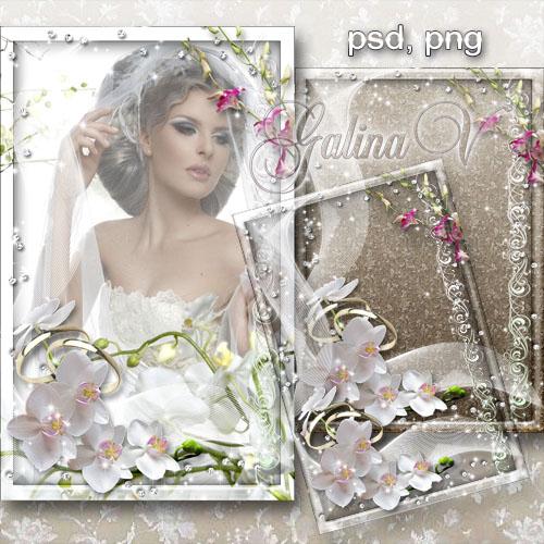 Свадебная рамка для фото - Белоснежные орхидеи