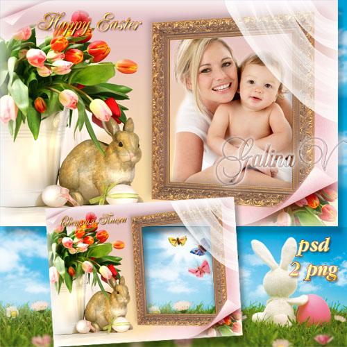 Рамка для фото - Семейный праздник Пасхи