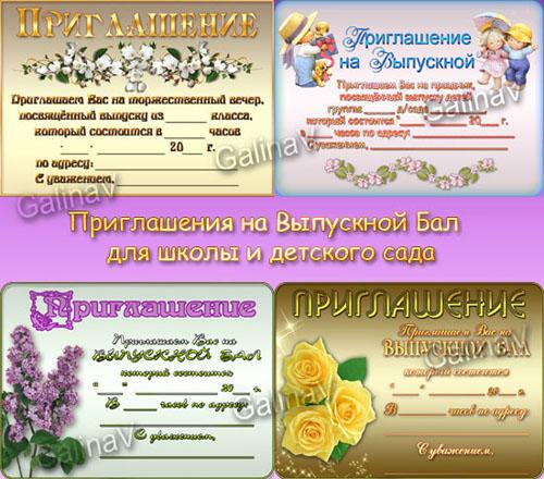 Приглашения на Выпускной бал школы и детского сада