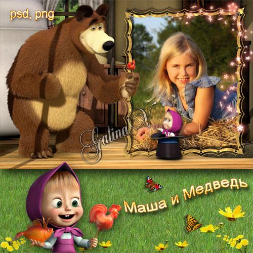 """Детская фоторамка с героями мультфильма """"Маша и медведь"""" - Петушок - леденец"""