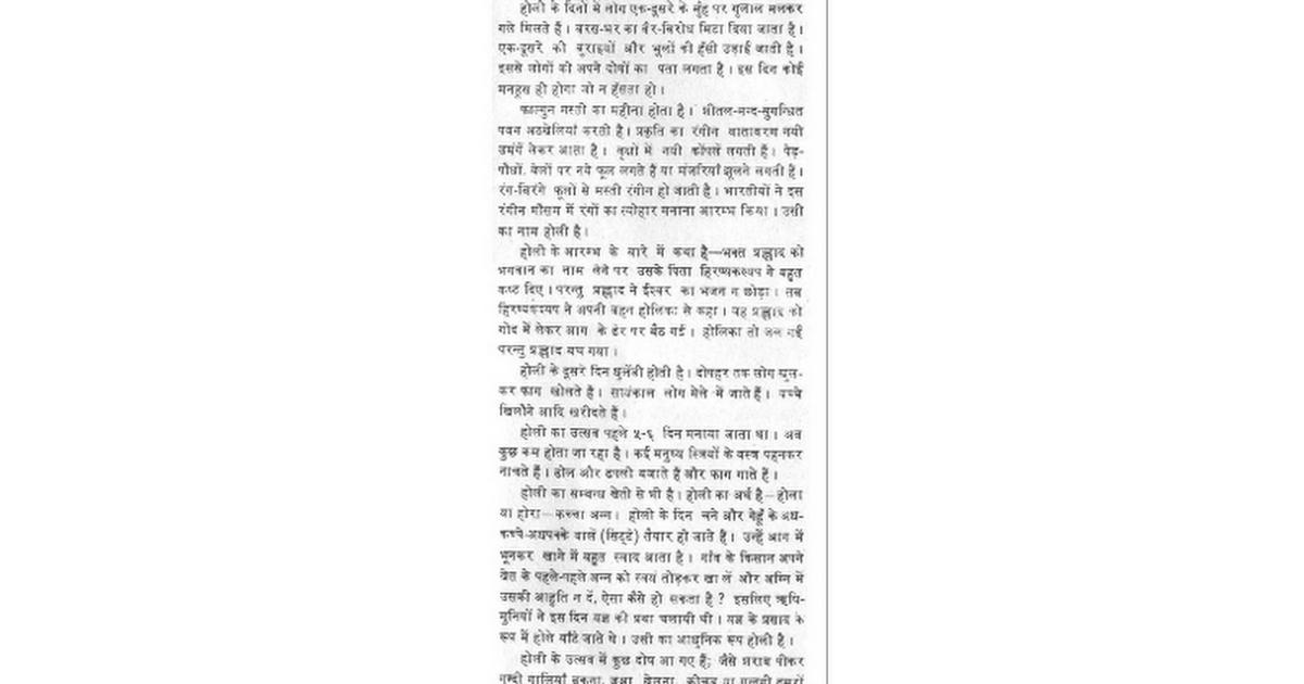 essay on n festivals in gujarati google docs