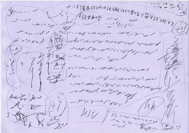 亜光速の未来の科学トータルライフ超弦原子-kazuyakiryu1