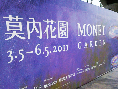 看展覽:「莫內花園」特展@北美館