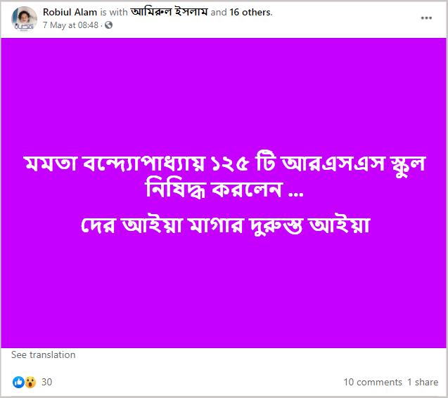 RSS school claim.png