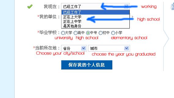 www.renren.com registration page