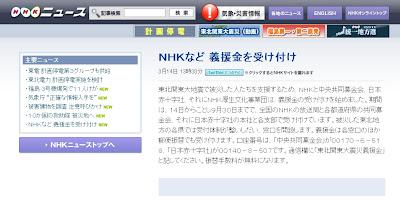 NHKと中央共同募金会と日本赤十字社が募金受付開始 #bokin