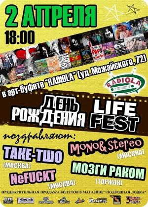 День Рождения Life Fest