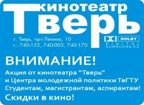 """Акция от ТвГТУ и кинотеатра """"Тверь"""""""