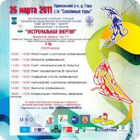 Первенство Тверской области по горнолыжному спорту