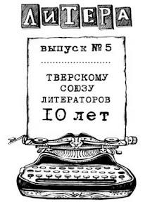 """Презентация 5 выпуска альманаха """"Литера"""""""