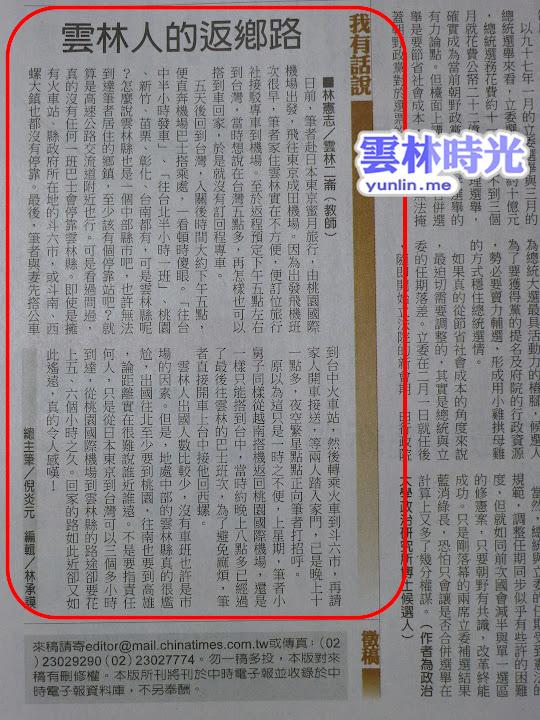 中國時報我有話說- 雲林人的返鄉路