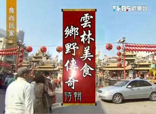 食尚玩家- 2011/03/28 雲林美食鄉野傳奇